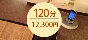 120分コース
