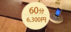 60分コース