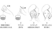 簡単!美肌炭酸パック