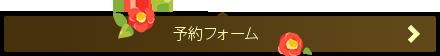 マッサージ大阪の予約