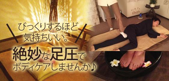 大阪マッサージサロン ラクリア