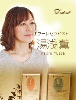 フーレセラピスト湯浅薫